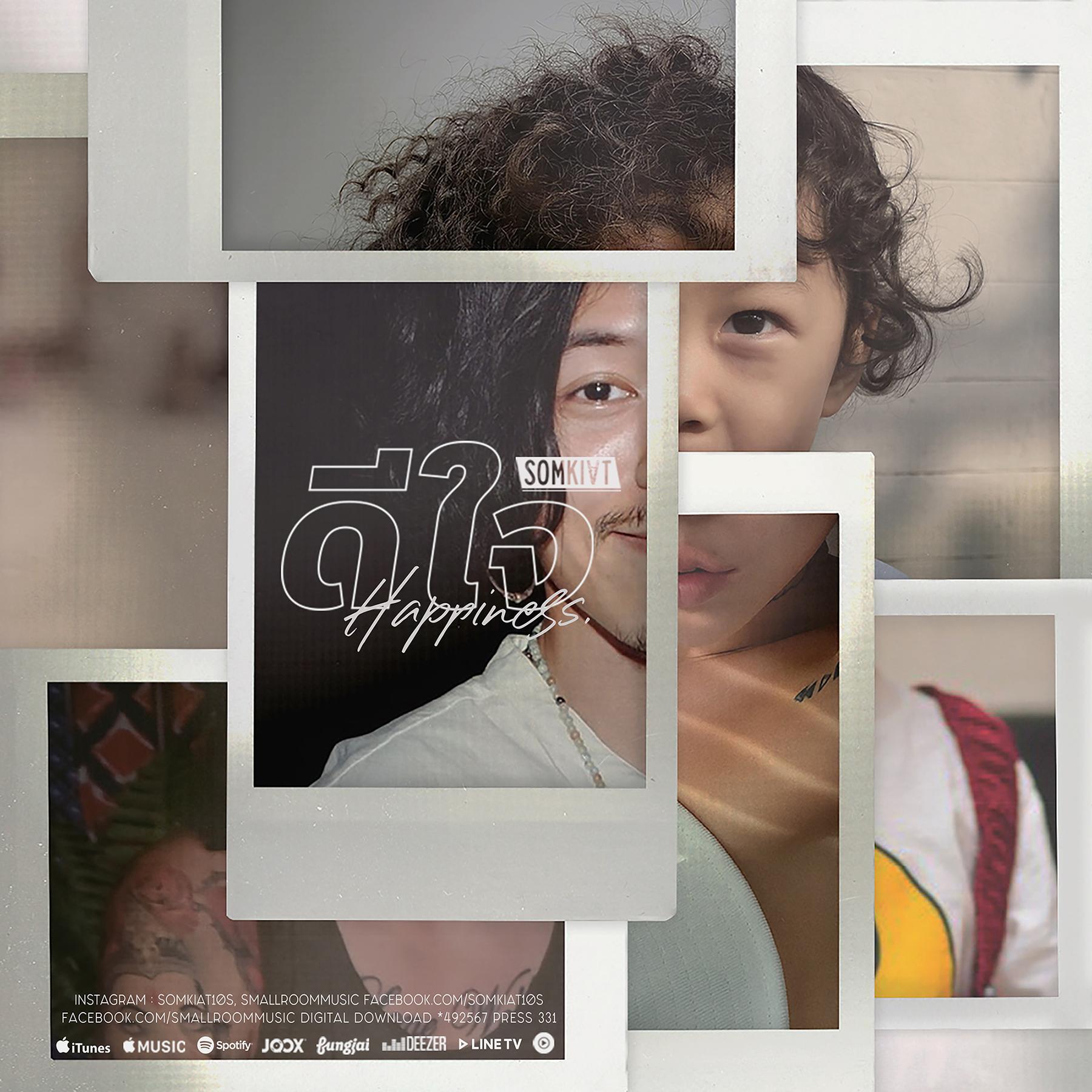 Poster ดีใจ – sk